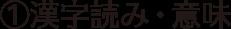 ①漢字読み・意味