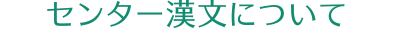 センター漢文について
