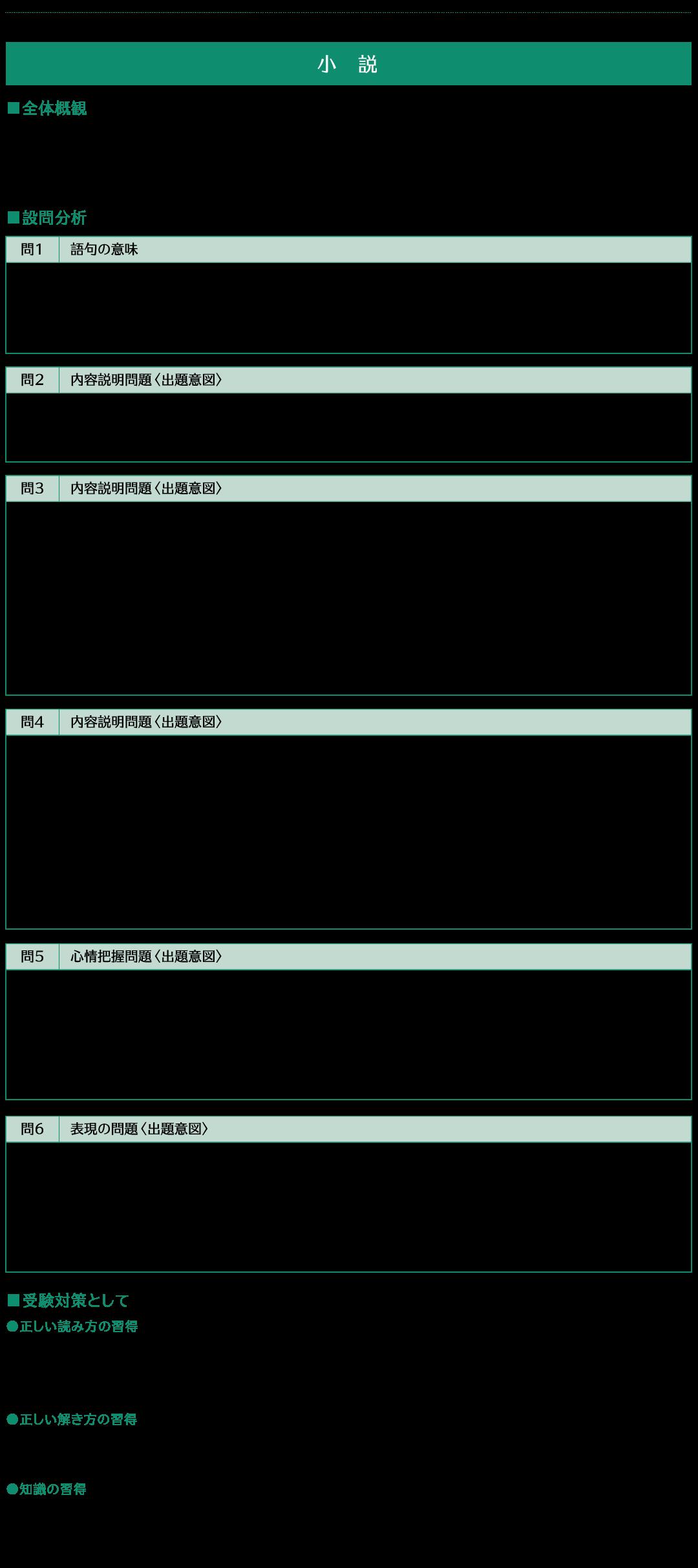 大学入試センター試験小説