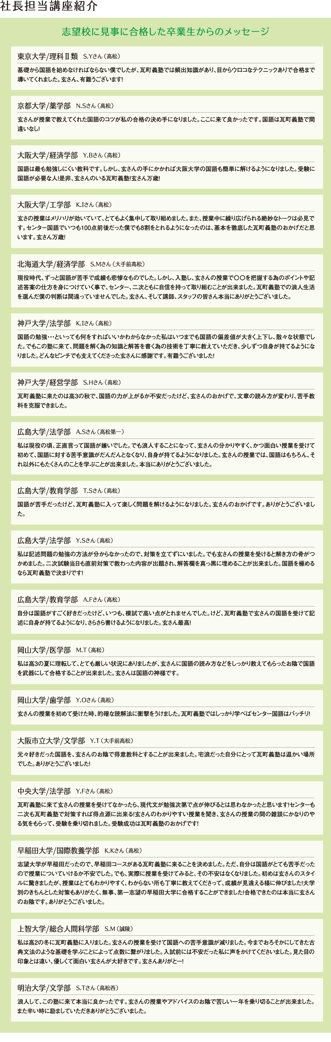 合格した卒業生からのメッセージ 瓦町義塾 社長担当講座。瓦町義塾の社長自ら教鞭を執る講座は、東京大学、京都大学、早稲田大学、広島大学、岡山大学など有名志望校に合格した先輩たちから高い支持を受けております。