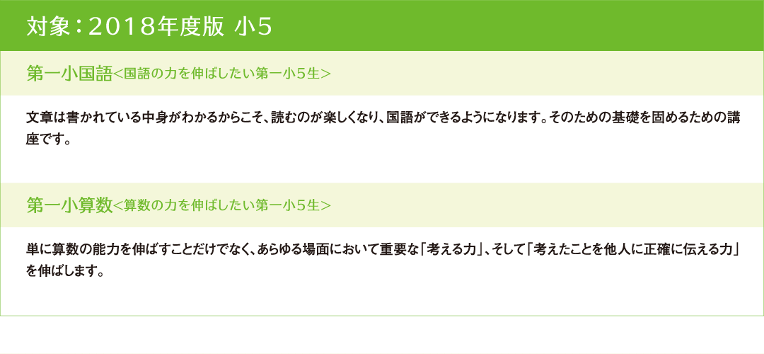 初等部 講座紹介>2018年度版 小5
