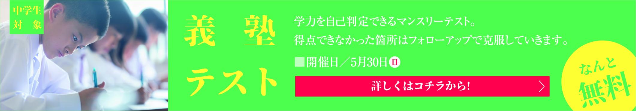 中学生対象瓦義塾2021年5月30日開催テスト