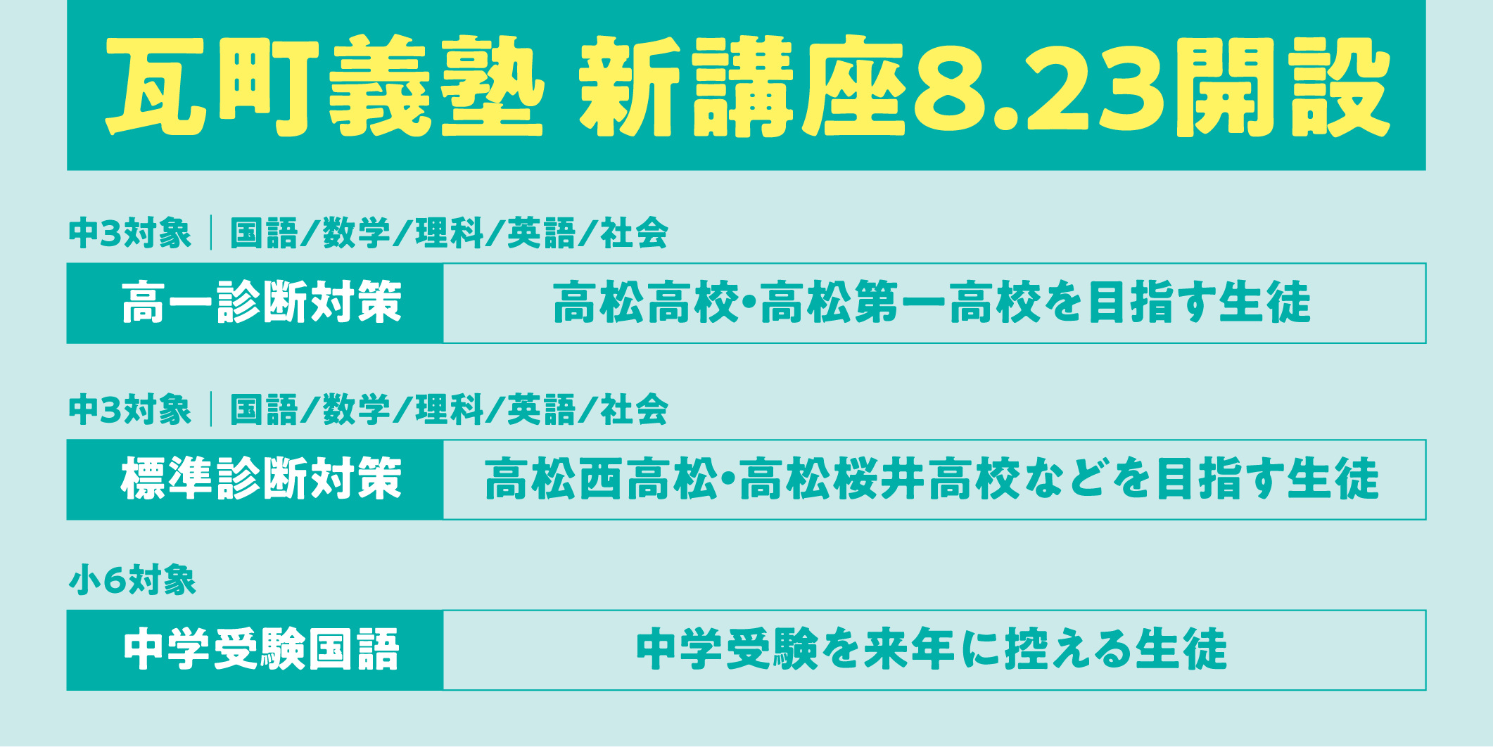 瓦塾2021年新講座8.23開設