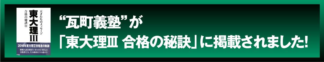 """グループ校""""瓦町義塾""""が「東大理Ⅲ 合格の秘訣」に掲載されました!"""