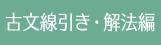 古文線引き・解法編