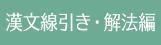漢文線引き・解法編