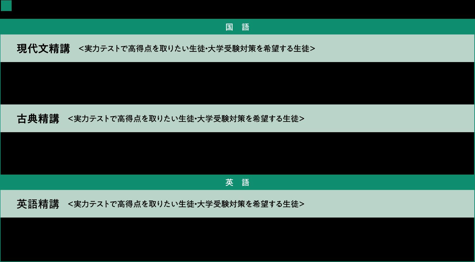 既卒/高等部 講座紹介>2018年度版 既卒/高2