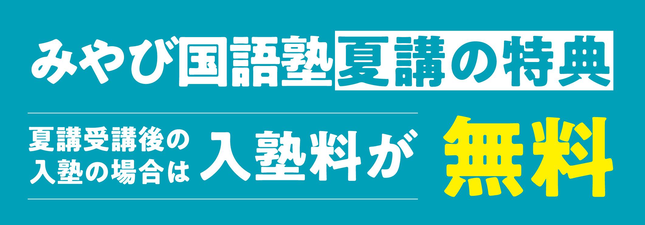 みやび国語塾2021年夏期講座のご案内です。