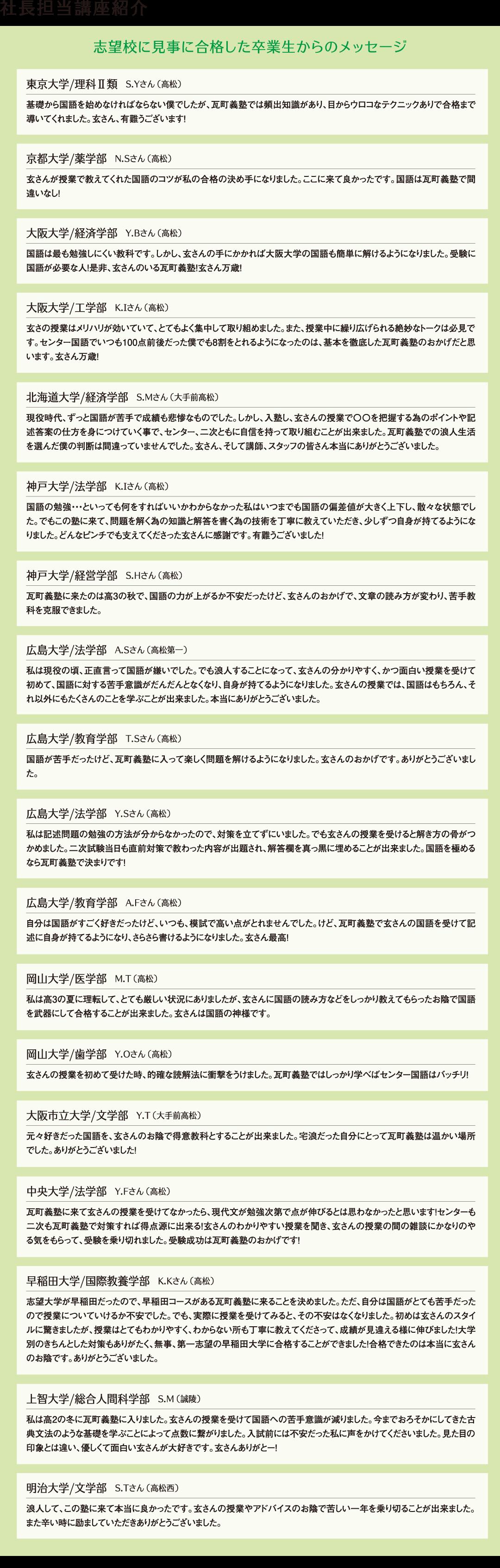 社長講座紹介>合格した卒業生からのメッセージ みやび国語塾の社長自ら教鞭を執る講座は、東京大学、京都大学、早稲田大学、広島大学、岡山大学など有名志望校に合格した先輩たちから高い支持を受けております。