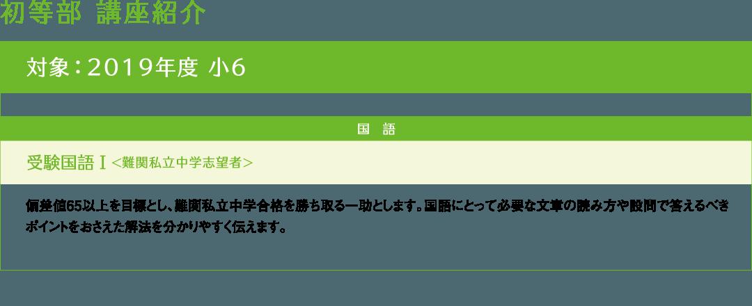初等部 講座紹介>2019年度版 小6