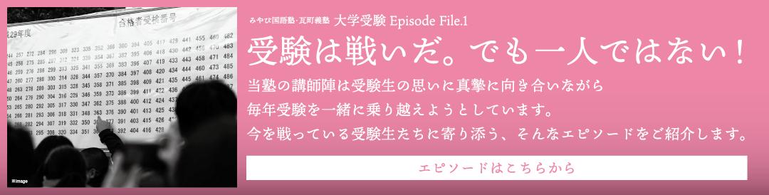 みやび国語塾・瓦町義塾 大学受験Episode File.1