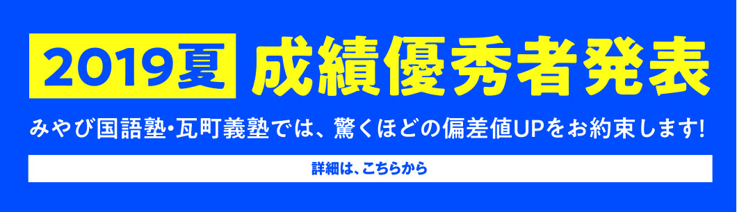 みやび国語塾・瓦町義塾 優秀成績発表