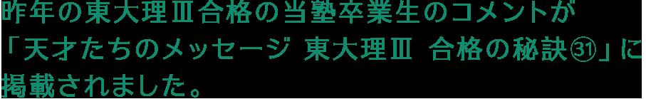 昨年の東大理Ⅲ合格の当塾卒業生のコメントが「天才たちのメッセージ 東大理Ⅲ 合格の秘訣31」に掲載されました。